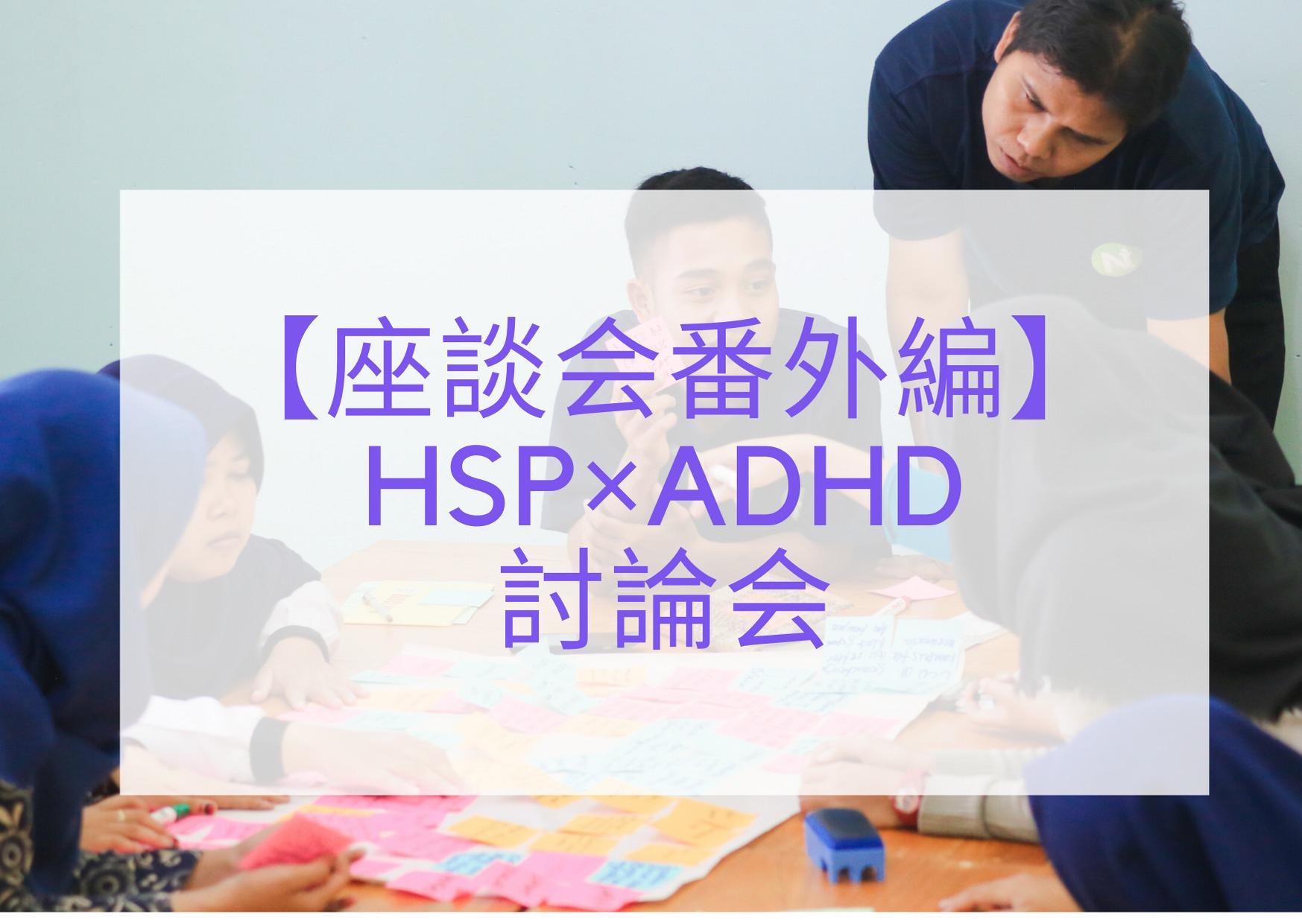 【座談会番外編】HSP×ADHD討論会
