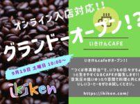 いきけんCAFEグランドオープン!!