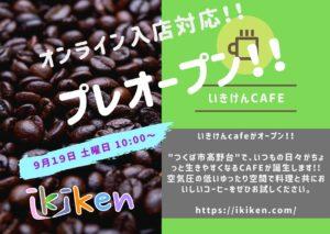 いきけんCAFEプレオープン!!