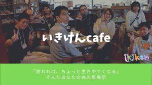 ikiken-cafe
