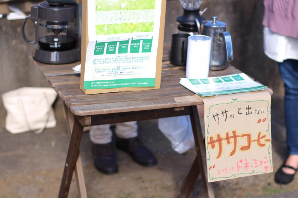 ささコーヒー売り場